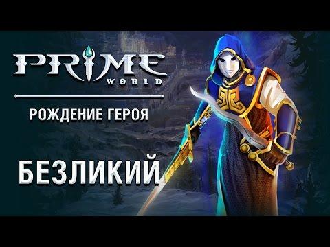 видео: Герой prime world — Безликий