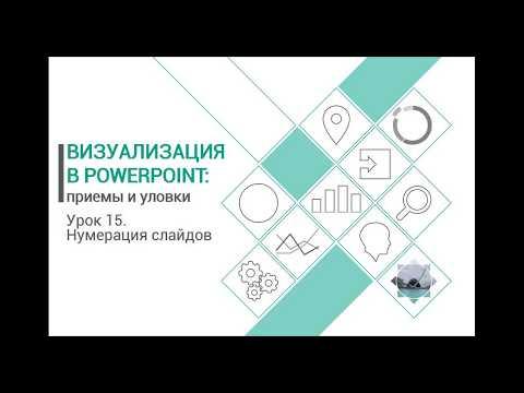 Как нумеровать слайды в powerpoint