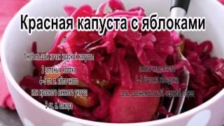 Приготовление гарниров.Красная капуста с яблоками