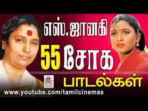 S Janaki 55 Sad Songs | குரலால் சொக்கவைக்கும் S.ஜானகி அவர்களின் 55 மயக்கும் சோகபாடல்கள் தொகுப்பு