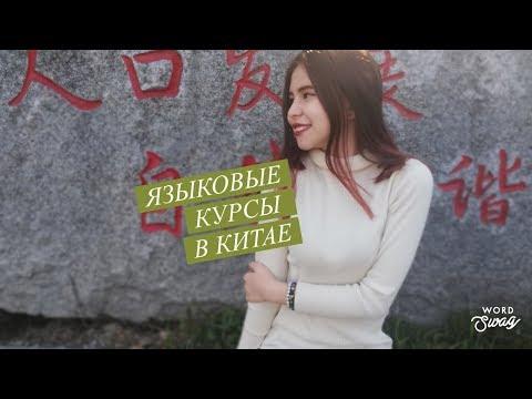 Языковые курсы в Китае перед поступлением в ВУЗ | Ruskills