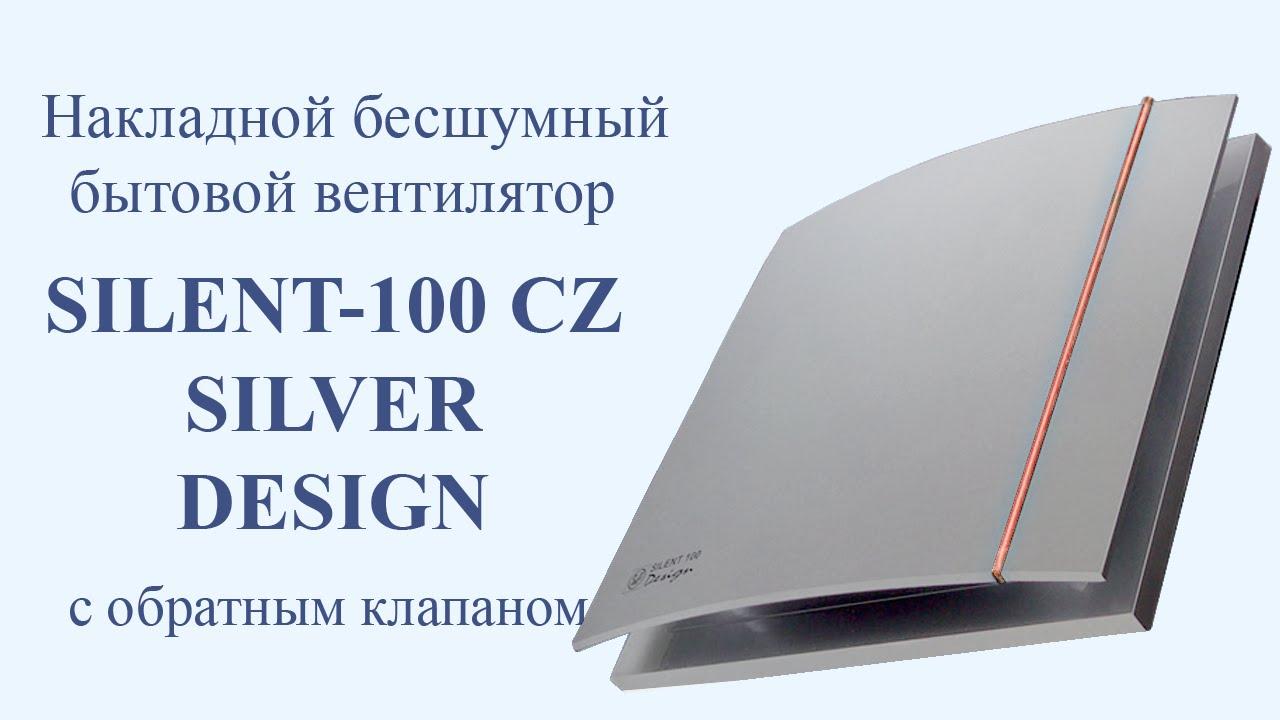 Диапазон: розничная цена (руб. ) бренд производитель. S&p. 2 156 р. (soler & palau) вентилятор накладной silent-200 cz. 3 508 р. 2 886 р. (soler.