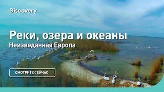 Реки, озера и океаны | Неизведанная Европа | Discovery Channel