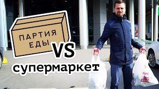 Партия еды VS супермаркет: что выгоднее? thumbnail