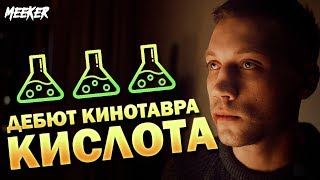 КИСЛОТА - Рефлексия и Провокация от Александра Горчилина (Обзор без спойлеров)