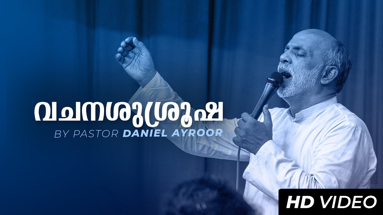 Malayalam Bible Study  By  Daniel Ayroor  I am The Lord Who Knows