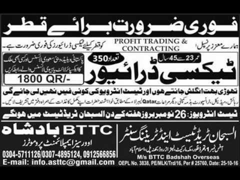 Jobs in Qatar 16 Nov 2016