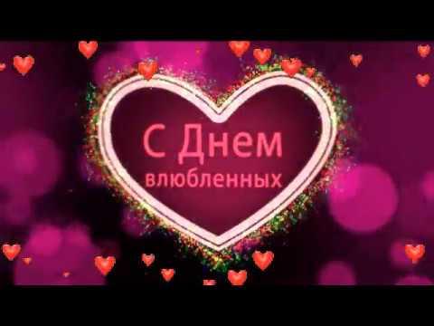 Очень прикольное поздравление с днем влюбленных! Видео поздравления с днем Святого Валентина! - Смешные видео приколы