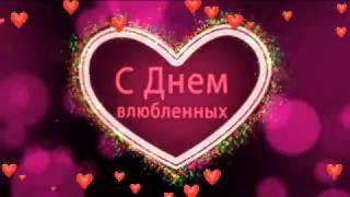 Очень прикольное поздравление с днем влюбленных! Видео поздравления с днем Святого Валентина!