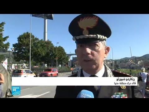 طوق أمني حول الأبنية في منطقة انهيار الجسر في جنوى  - نشر قبل 14 دقيقة