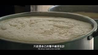 五味紀錄片-豆腐花婆婆