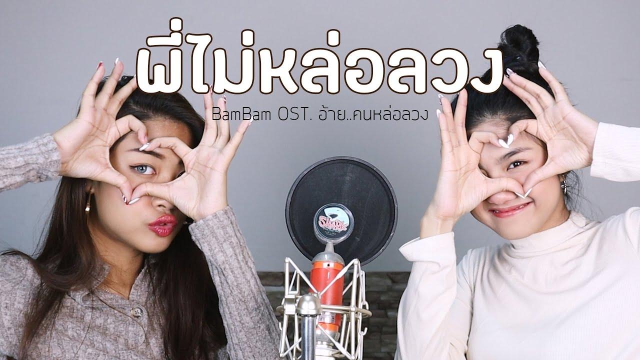 พี่ไม่หล่อลวง - BamBam OST. อ้าย..คนหล่อลวง [ Cover by Piano&Pleng ]
