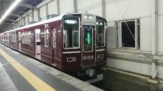 阪急電車 宝塚線 8000系 8104F 発車 豊中駅