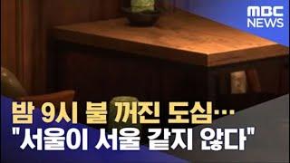 """밤 9시 불 꺼진 도심…""""서울이 서울 같지 않…"""