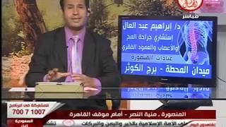 مشاكل المخ و الاعصاب فى الاطفال...ا. د ابراهيم عبد العال...جراح المخ و الاعصاب