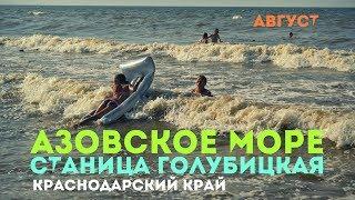 видео Станица Голубицкая краснодарский край отдых 2016 цены
