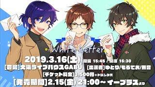 2019年3月16日(土) 大阪ライブハウスGABUにて3rdLIVE開催! チケット...