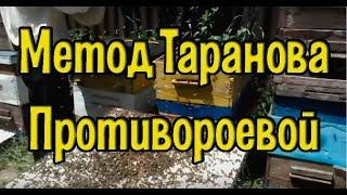 Борьба с роением 11 июня 2018. Противороевой метод Таранова