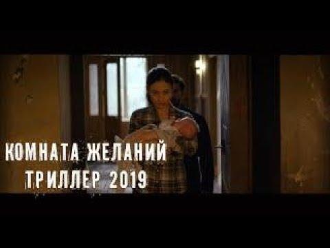 Комната желаний - русский трейлер 2019 | Новинки кино | Ужасы 2019
