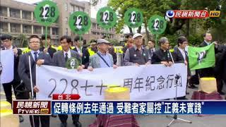 228事件71周年 47民間團體集結大遊行-民視新聞