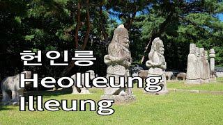 세계유산 조선왕릉 헌릉인릉 Heolleung & Ill…