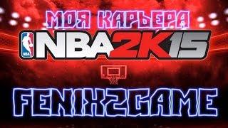 видео Системные требования NBA 2K15