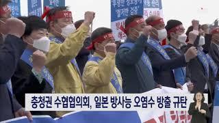 충청권 수협협의회, 일본 방사능 오염수 방출 규탄대회|…
