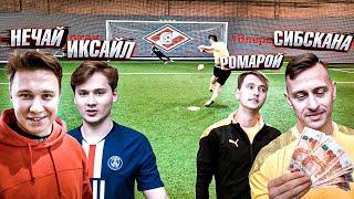 Разоблачение футбольных блогеров! / кто может ПРЕДАТЬ ДРУГА ради ДЕНЕГ?!