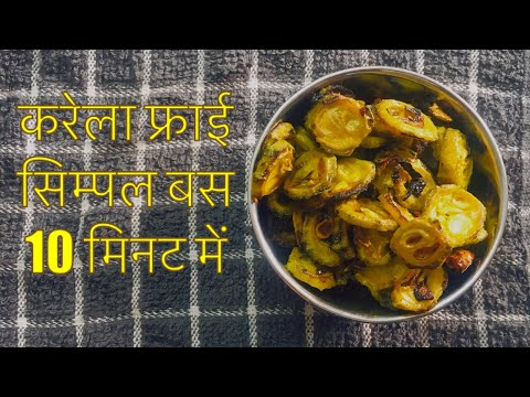 Karela Recipe (Bitter Gourd) | Easy To Cook | Quick Food For Bro's