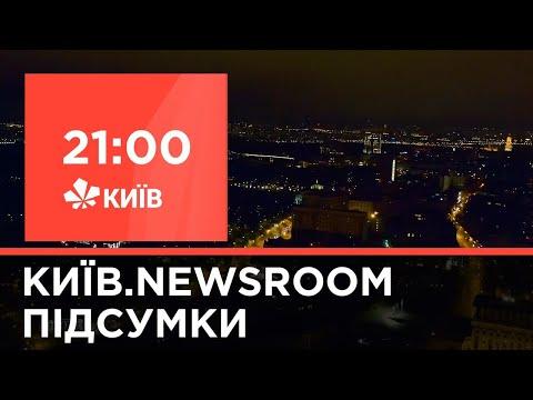 Київ.NewsRoom 21:00 випуск за 15 ciчня 2021
