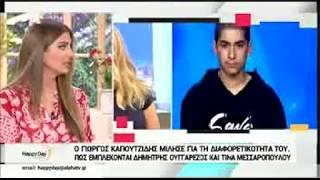 Μεσσαροπούλου για Καπουτζίδη: «Φώναζε, ούρλιαζε και μετά άρχισε να μου στέλνει μηνύματα απειλητικά»
