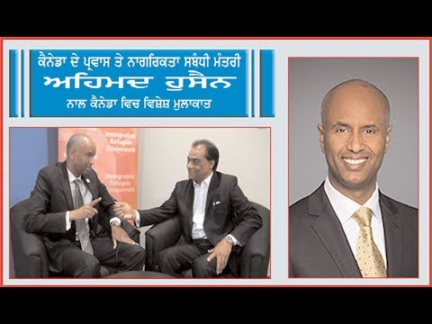 Spl. Interview with Ahmed Hussen, Canadian Minister on Immigration & Citizenship/Ajit Web TV.