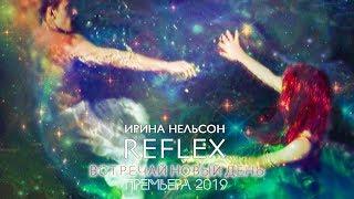 Смотреть клип Reflex - Встречай Новый День