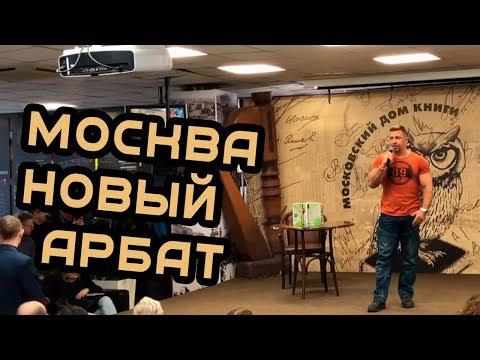 Книга Freshlife28 , презентация в Московском доме книги, Новый Арбат 8