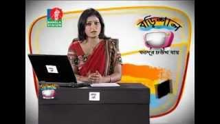 Barisal TV as seen on Bangla Vision.mp4