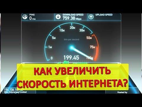 Ускоряем интернет на ПК на максимальную скорость
