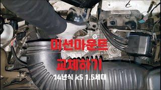 [오토모빌스토리] k5 1.5세대 미션마운트 자가교환하…