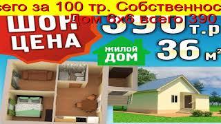 Дом в Богандинке Тюмень
