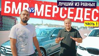 BMW 5 vs Mercedes E 220d Что Лучше Обзор Автомобилей - Часть 1 TURBO BRO