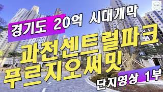 경기도 20억 시대! 과천시 신축순례: 과천센트럴파크푸…