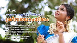 കണ്ണനാം ഉണ്ണിയെ കണ്ടുവോ..ശ്രീവത്സാഗിതം kannanam unniye Devotional song. thulassikathir jayakrishnan