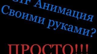 Создаем GIF анимацию из видео!(http://ewersoft.ru/video/25-free-video-to-gif-converter.html - программа. --------------------------------------------------------------------------------------- http://open-camp.ru/..., 2013-11-28T19:22:05.000Z)
