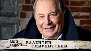 Валентин Смирнитский о звездной болезни, сломанной ноге и Портосе