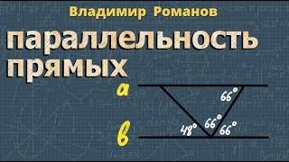 геометрия ПРИЗНАКИ ПАРАЛЛЕЛЬНОСТИ ДВУХ ПРЯМЫХ решение задач