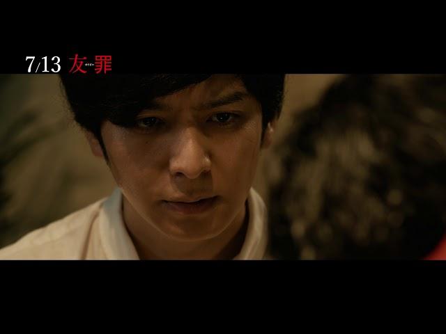 7/13【友罪】中文預告