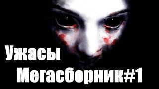 Ужасы - Мегасборник#1