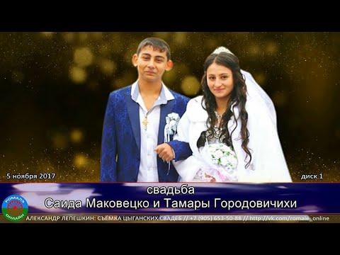 свадьба Саида и Тамары (г.Поворино) 2017год