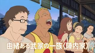 『サマーウォーズ4DX』予告編
