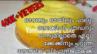 ♨Vanilla sponge cake without oven/ eazy vanilla sponge cake