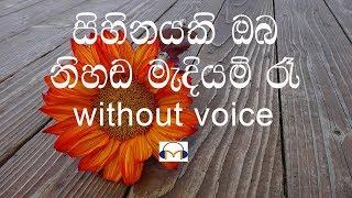 Sihinayaki Oba Karaoke (without voice) සිහිනයකි ඔබ නිහඬ මැදියම් රෑ